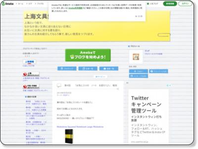 http://ameblo.jp/shanghai-bunguaikoukai/