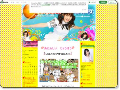 http://ameblo.jp/tokui-sora/