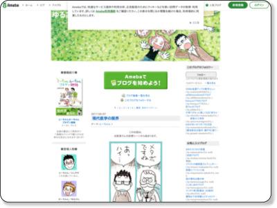 http://ameblo.jp/watermanwork/