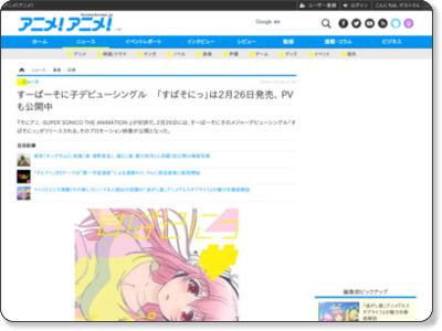 http://animeanime.jp/article/2014/02/22/17567.html