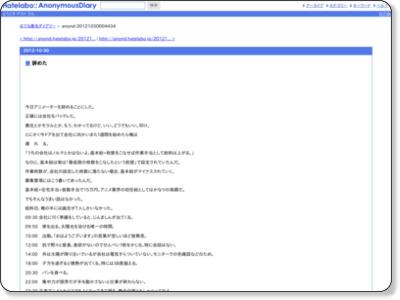 http://anond.hatelabo.jp/20121030004434