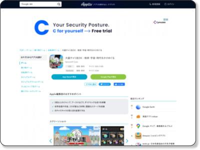 http://app-liv.jp/659230943/