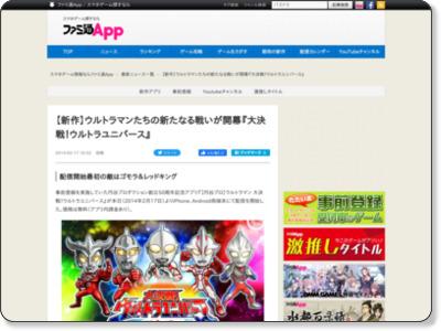 http://app.famitsu.com/20140217_318473/