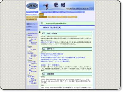 http://atm-tkd.sakura.ne.jp/pcspe/sqlite/sqlite09access.php