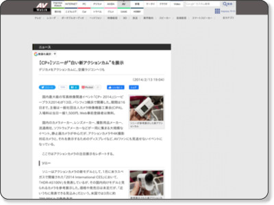 http://av.watch.impress.co.jp/docs/news/20140213_635124.html