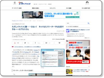 http://bizmakoto.jp/bizid/articles/1002/10/news032.html