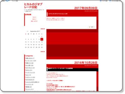 http://blog.livedoor.jp/hikaru86/