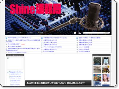 http://blog.livedoor.jp/shinesokuhou/archives/3523401.html