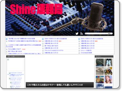 http://blog.livedoor.jp/shinesokuhou/archives/3757529.html