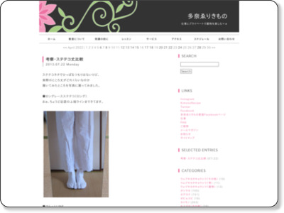 http://blog.tanaeri.net/?eid=1090367