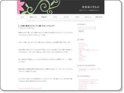 http://blog.tanaeri.net/?eid=1091296