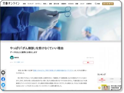 http://bunshun.jp/articles/-/1712