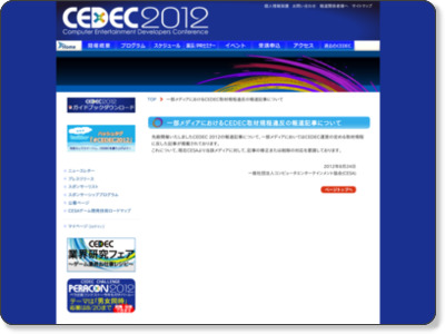 http://cedec.cesa.or.jp/2012/coverage_regulation.html