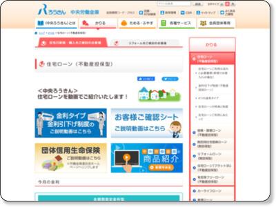 http://chuo.rokin.com/loan/jutaku_loan/