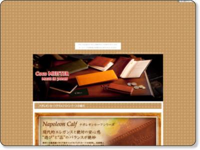 http://cocomens.gejigeji.jp/a01a/