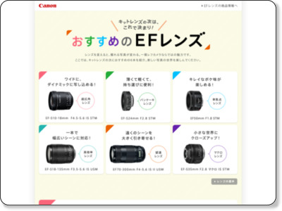 http://cweb.canon.jp/ef/info/entry-lens/index.html
