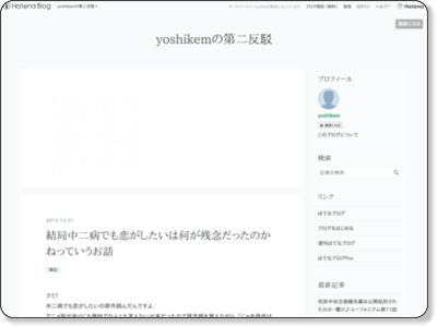 http://d.hatena.ne.jp/yoshikem/20121231/1356947183