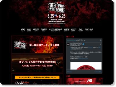 http://deadpopfest.com/