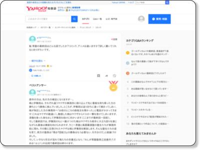 http://detail.chiebukuro.yahoo.co.jp/qa/question_detail/q1168784121