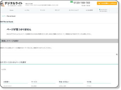 http://digital-write.jp/filmscan.html