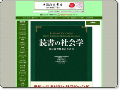 日本僑報社