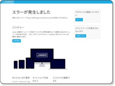 http://eiffel-japon.jimdo.com/