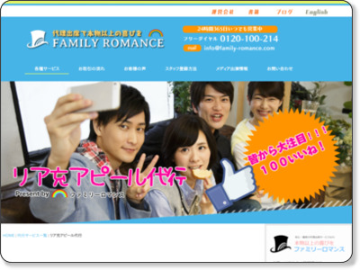 http://family-romance.com/service/realappeal.html