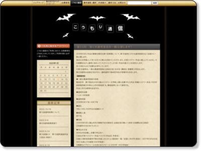 http://fukumys.jp/koumori/7971