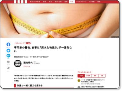 http://gendai.ismedia.jp/articles/-/38359