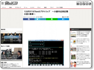 http://getnews.jp/archives/889043#container
