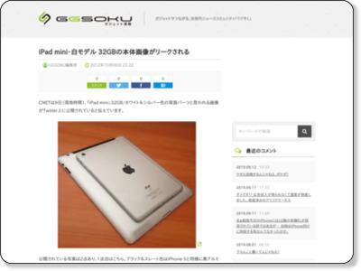 http://ggsoku.com/2012/10/ipad-mini-32gb-white/?pos=headline