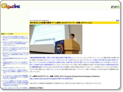 http://gigazine.net/news/20120823-game-industry-privacy-cedec2012/