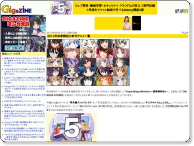 http://gigazine.net/news/20130831-anime-2013autumn/