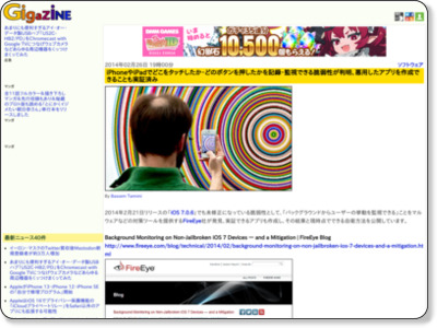 http://gigazine.net/news/20140226-ios-7-vulnerability/