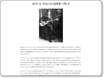 ロバート・ジョンソンのギタープレイ