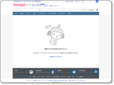 http://headlines.yahoo.co.jp/hl?a=20120825-00000548-san-int