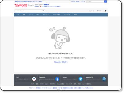 http://headlines.yahoo.co.jp/hl?a=20121112-00000532-san-soci