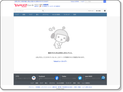 http://headlines.yahoo.co.jp/hl?a=20140212-00000051-san-l09
