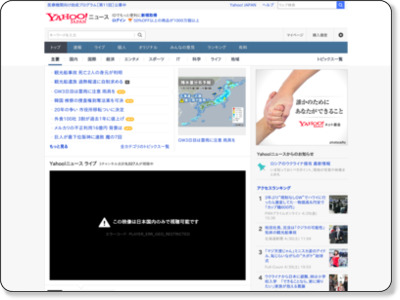 http://headlines.yahoo.co.jp/videonews/nnn?a=20140215-00000002-nnn-soci