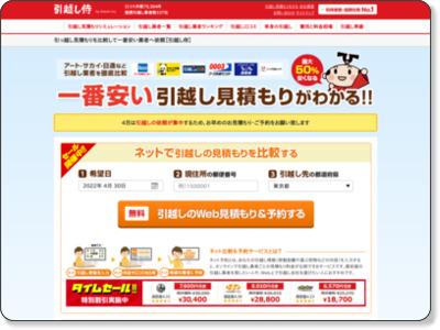http://hikkoshizamurai.jp/