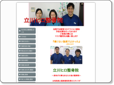 http://hiro-tachikawa.jimdo.com/