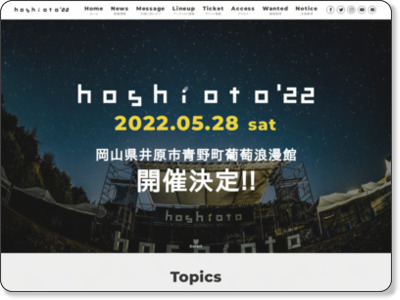 http://hoshioto.net/