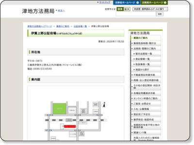 上野公証役場