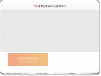 京都光華中学校・高等学校