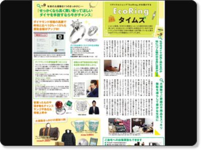 http://img01.citylife-new.com/usr/e/c/o/ecoringtimes/vol.9_1.jpg