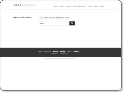 http://inouekeiichi.net/bakuro/