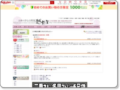 http://item.rakuten.co.jp/etizenya/tabi2/