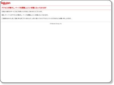 http://item.rakuten.co.jp/tayu-tafu/201-0010/