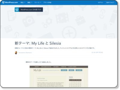 新テーマ: My LifeとSilesia — ブログ — WordPress.com