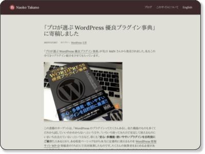 「プロが選ぶ WordPress 優良プラグイン事典」に寄稿しました – ja.naoko.cc